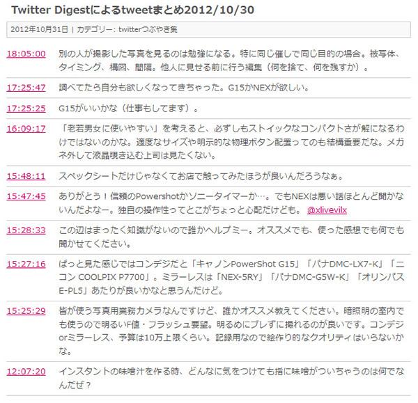 20121031 03 TwitterからWordPressへのまとめエントリーサービス移行|Twitter Digest