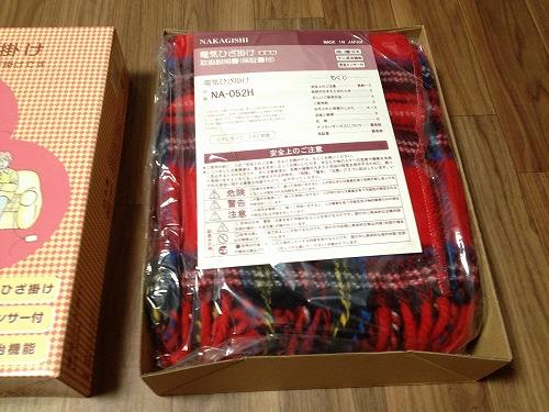 IMG 3517s 電気ひざ掛けは本当に電気代が安かった|NA 052H