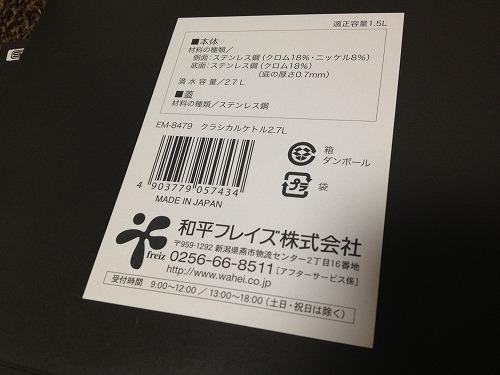 20121211 014 新しいやかん|燕三 クラシカルケトル2.7L