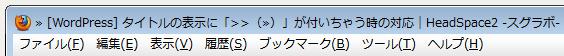 20121213 02 ページタイトルの頭にブログ名や「>>(»)」が付いちゃう時の対応|HeadSpace2