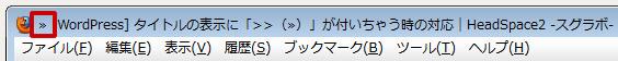 20121213 03 ページタイトルの頭にブログ名や「>>(»)」が付いちゃう時の対応|HeadSpace2