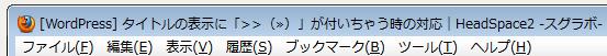 20121213 04 ページタイトルの頭にブログ名や「>>(»)」が付いちゃう時の対応|HeadSpace2