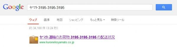 20121221 03 600x174 クロネコヤマトの配送状況を素早く調べる方法
