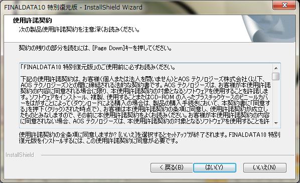 20130107 03 消えたWindows Live メールを復元する方法
