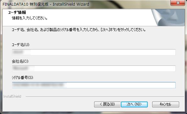 20130107 04 消えたWindows Live メールを復元する方法