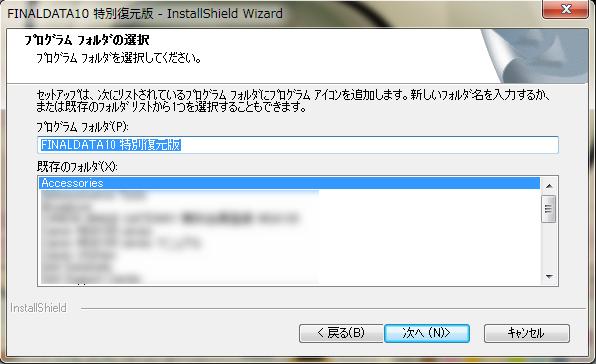 20130107 07 消えたWindows Live メールを復元する方法
