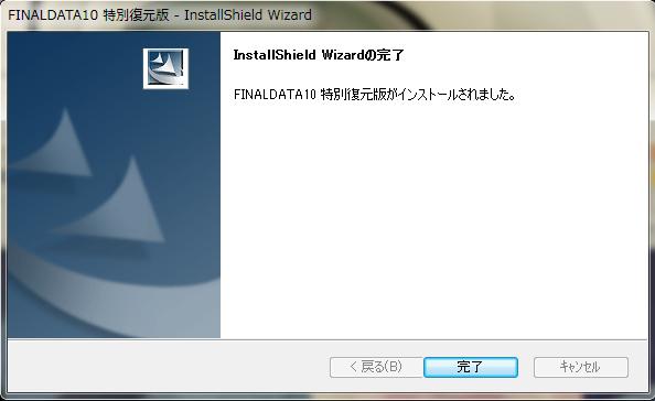 20130107 09 消えたWindows Live メールを復元する方法
