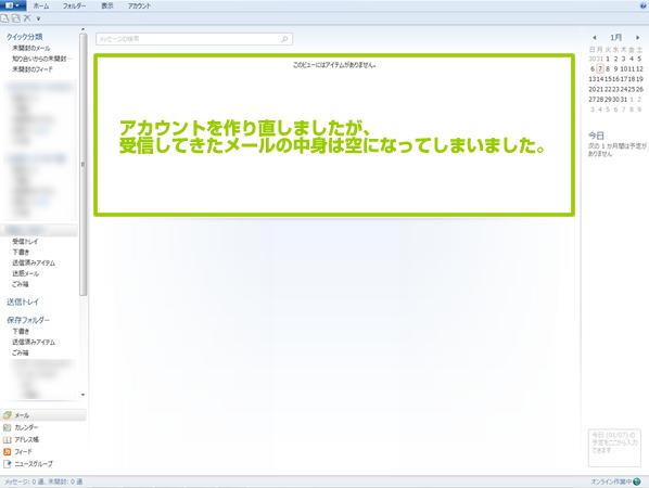20130107 10 消えたWindows Live メールを復元する方法