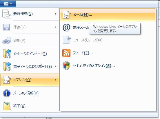 20130107 11 消えたWindows Live メールを復元する方法