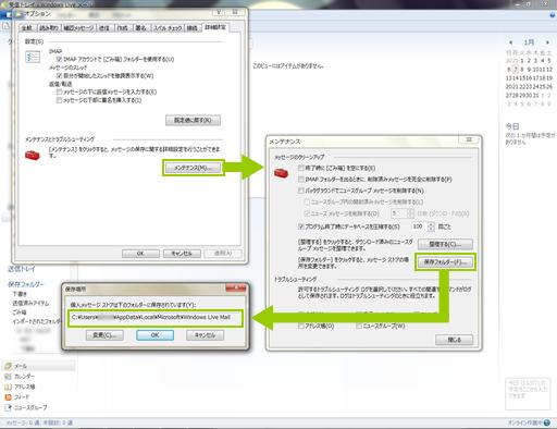 20130107 12 消えたWindows Live メールを復元する方法