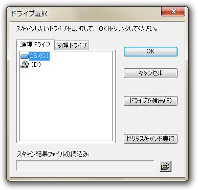 20130107 14 消えたWindows Live メールを復元する方法