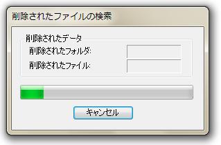 20130107 15 消えたWindows Live メールを復元する方法