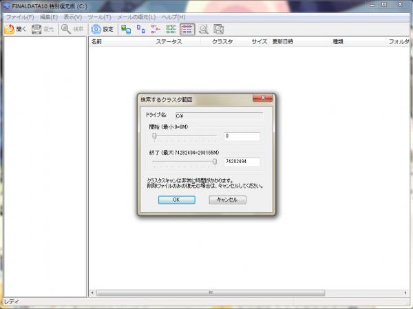 20130107 16 600x449 消えたWindows Live メールを復元する方法