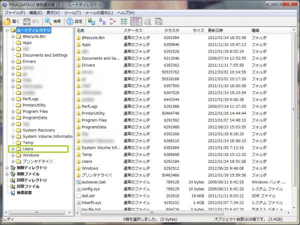 20130107 17 600x449 消えたWindows Live メールを復元する方法