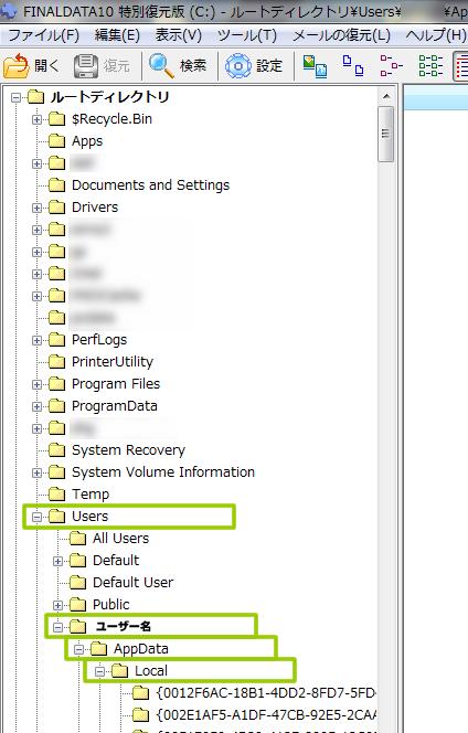 20130107 30 消えたWindows Live メールを復元する方法
