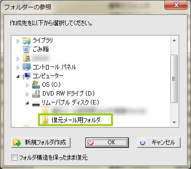 20130107 36 消えたWindows Live メールを復元する方法