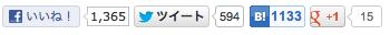 20130124 01 WordPressにソーシャルボタンを設置する