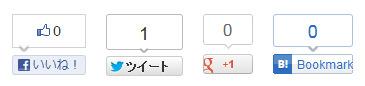 20130124 02 WordPressにソーシャルボタンを設置する