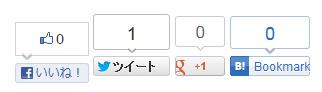 20130124 03 WordPressにソーシャルボタンを設置する