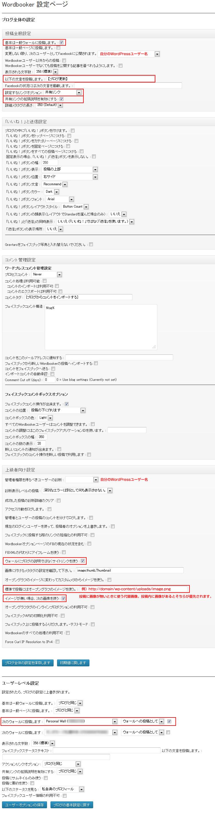 20130205 012 WordPressの投稿をFacebookに通知するプラグイン|Wordbooker