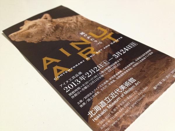 20130314 01 AINU ART   風のかたりべ|北海道立近代美術館