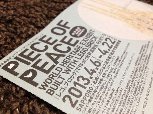 20130417 01 レゴ展に行ってきた|PIECE OF PEACE