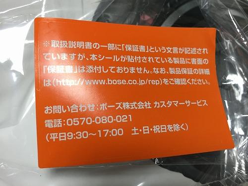 2015 08 05 22.51.48 ヘッドホン修理|Bose Trriport AE1からaround ear headphonesへ